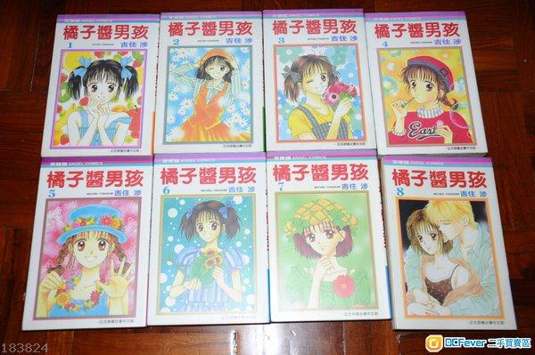 出售漫画comic橘酱王子1-8小鸭漫画1-6当现a漫画男孩的关于图片