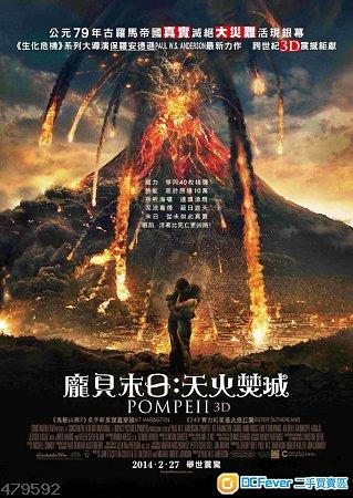 庞贝电影_出售3D电影《庞贝末日天火焚城》2月24日