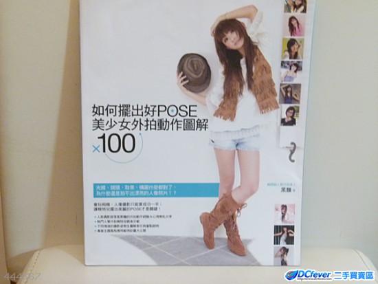 如何摆出好pose美少女外拍动作图解x100