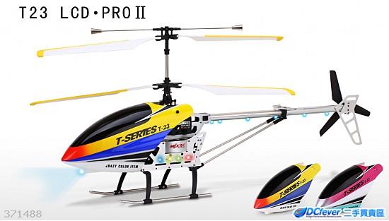 7米美嘉欣t23带舵机准四通道豪华版遥控直升机飞机; 美嘉欣遥控飞机