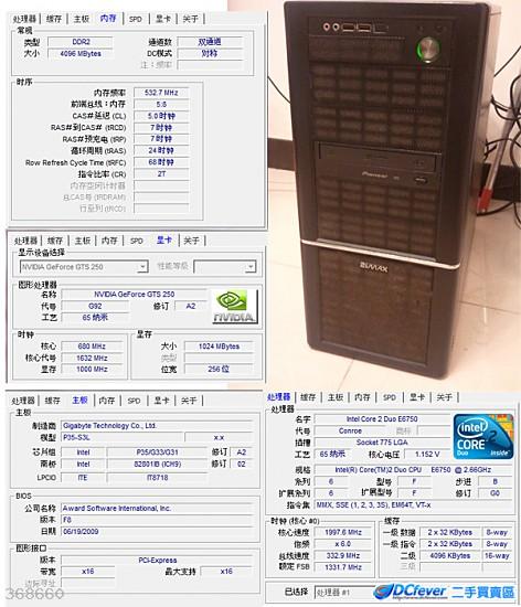 出售 Core Duo E6700 电脑组机