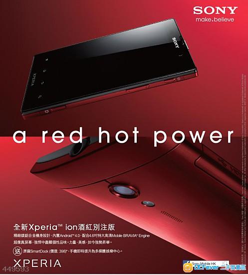 售100%全新sony xperia ion ion lt28h 酒红色行货手机