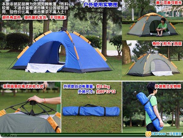 骆驼户外自动帐篷多人双人