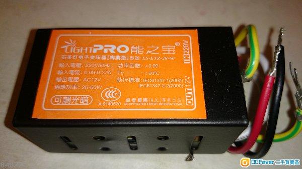 石英灯电子变压器