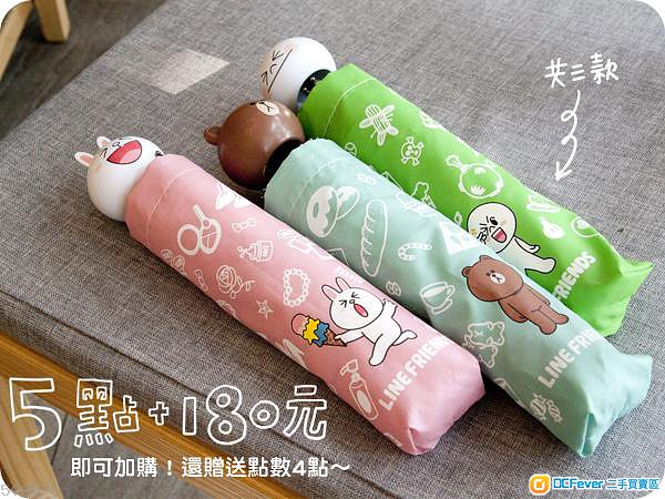 台湾7-11限量line大头变色雨伞