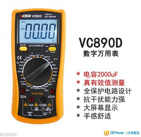 出售vc890d数字万用表