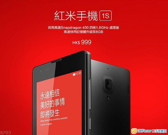 全新100% 港版未开封 红米1s手机 (送保护贴)   小米行动电源