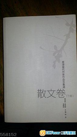 香港当代作家作品合集精选 散文卷 下册