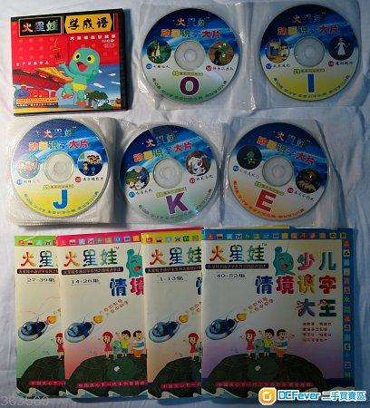 火星娃少儿情境识字大王国语发音四本书 附26片52集vcd卡通光碟片送