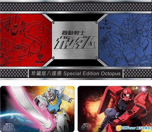 2张 机动战士高达珍藏版八达通 元祖Gundam 渣古 Line raylam82