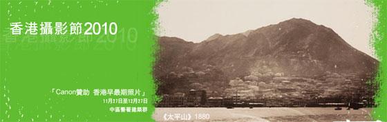 香港2010攝影展巡禮
