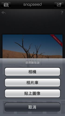修图 App Snapseed 支援 iOS Android 产品